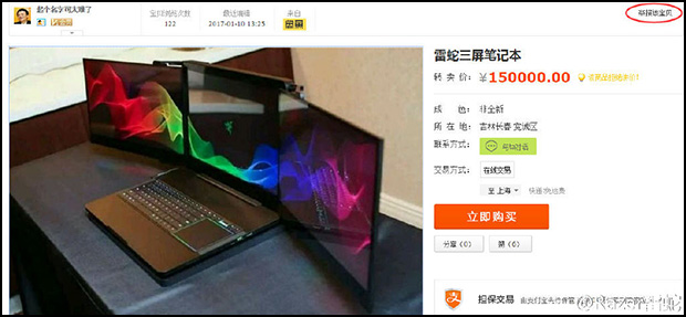 Razer Project Valerie Auction