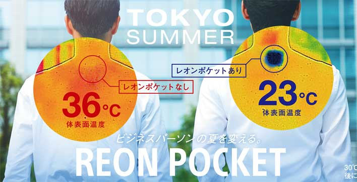 reon pocket heat cool