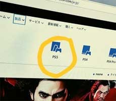 Official PlayStation Japan Website Screen Shot Seems To Confirm Leaked PS5 Design