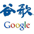 Google Reportedly Pulling Out of China in Early April, No Fooling