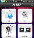MSI+ App Makes Spec Hunting, Power Consumption Calculations A Breeze