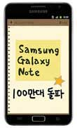 Samsung Ships 1 Million Galaxy Notes