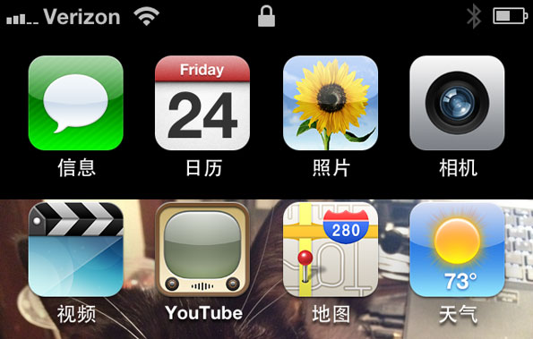 iPhone 4S Chinese