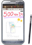 Samsung Ships Five Million Galaxy Note II Phablets: Craze Or Just Crazy?