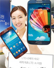 First Commercially Available LTE-Advance Network Launches In South Korea, Samsung Delivers Galaxy S4 LTE-A